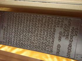 八万枚もの仏教木版を有する韓国・世界遺産「海印寺八万大蔵経」