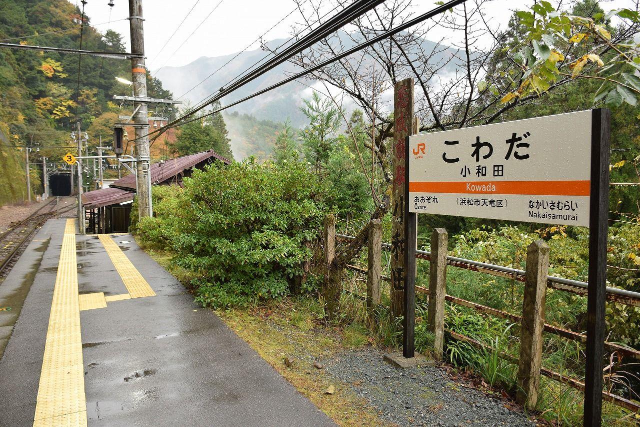 7.JR飯田線/愛知県〜長野県