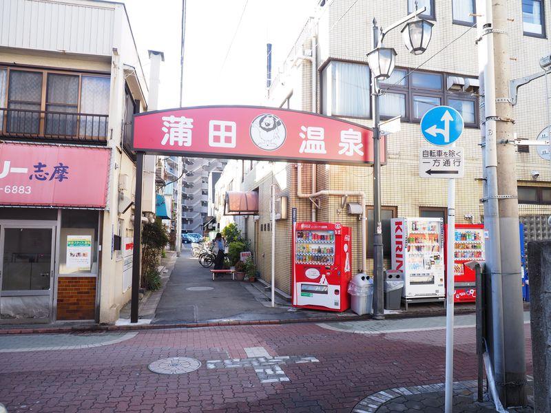 銭湯で新潟の地酒を、風呂あがりにきゅ〜っと!東京都大田区「蒲田温泉」