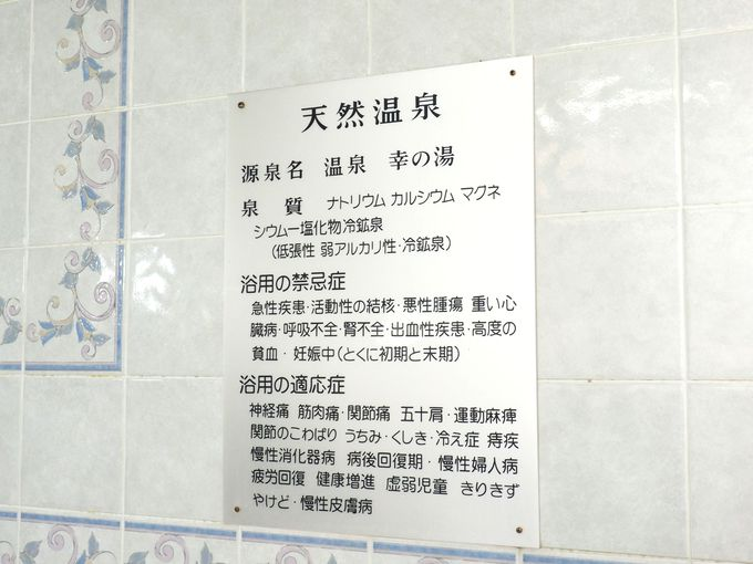 都内では希少な泉質を露天風呂で