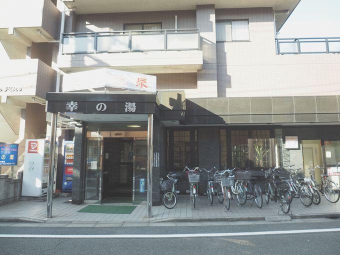 羽田空港国際線ターミナルから正味15分で温泉!?