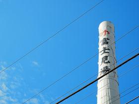 ラゾーナ川崎から徒歩3分「富士見湯」で築70年の建築美を堪能