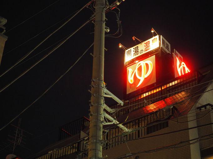 もはやビルの形の温泉地…! 東京「ゆ~シティー蒲田」が濃い