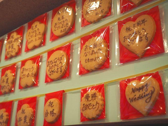 オリジナルメッセージ入りクッキーも