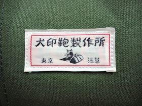 浅草発!老舗「犬印鞄製作所」のこだわり帆布バッグに注目!!