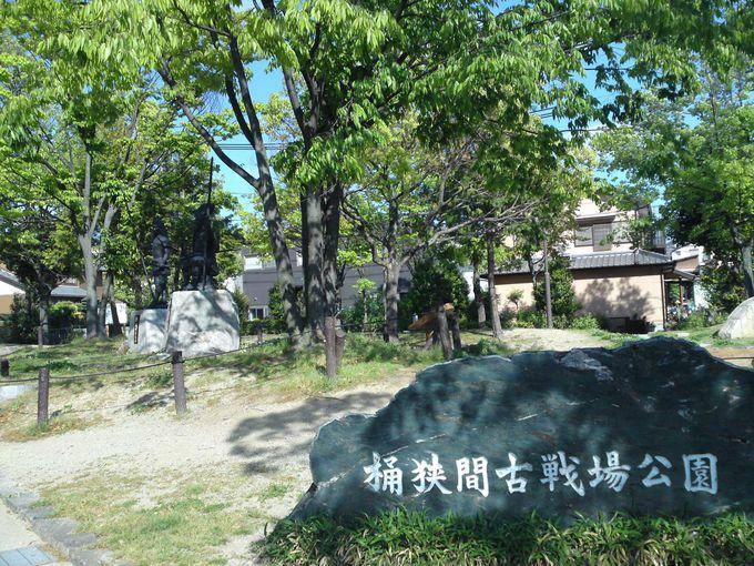 アパートや民家に囲まれた『桶狭間古戦場公園』