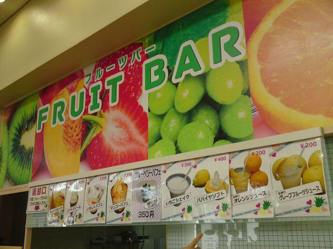 園内の新鮮なフルーツがいただける「フルーツバー」