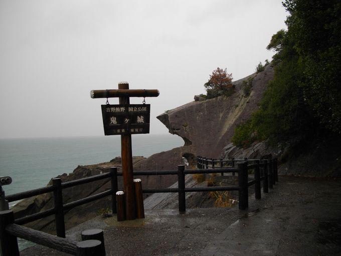 名勝「鬼ケ城」は国の天然記念物 展望台からは熊野灘が一望