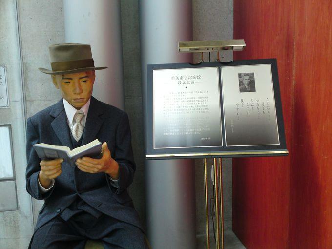 「ごんぎつね」の作者 新見南吉記念館