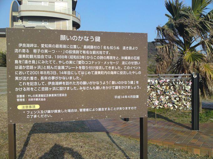 恋人の聖地として知られる「伊良湖岬」は、恋愛パワースポットとしても有名