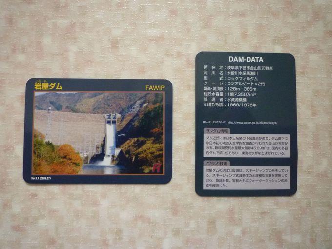 「岩屋ダム」のダムカードを手に入れよう♪