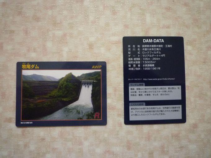 「牧尾ダム」でもダムカードはもらえますよ♪