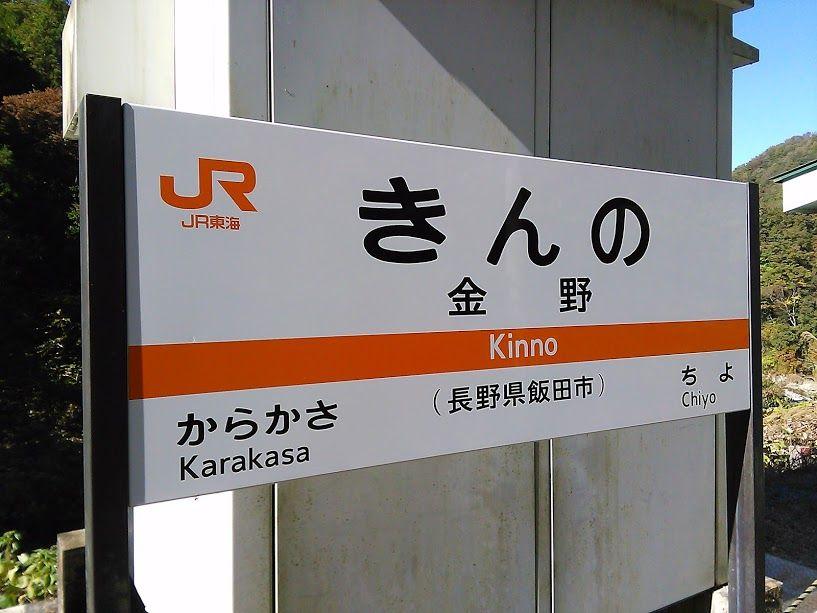 飯田線でもっとも乗降客が少ない「金野駅」 断崖絶壁に立つ「田本駅」