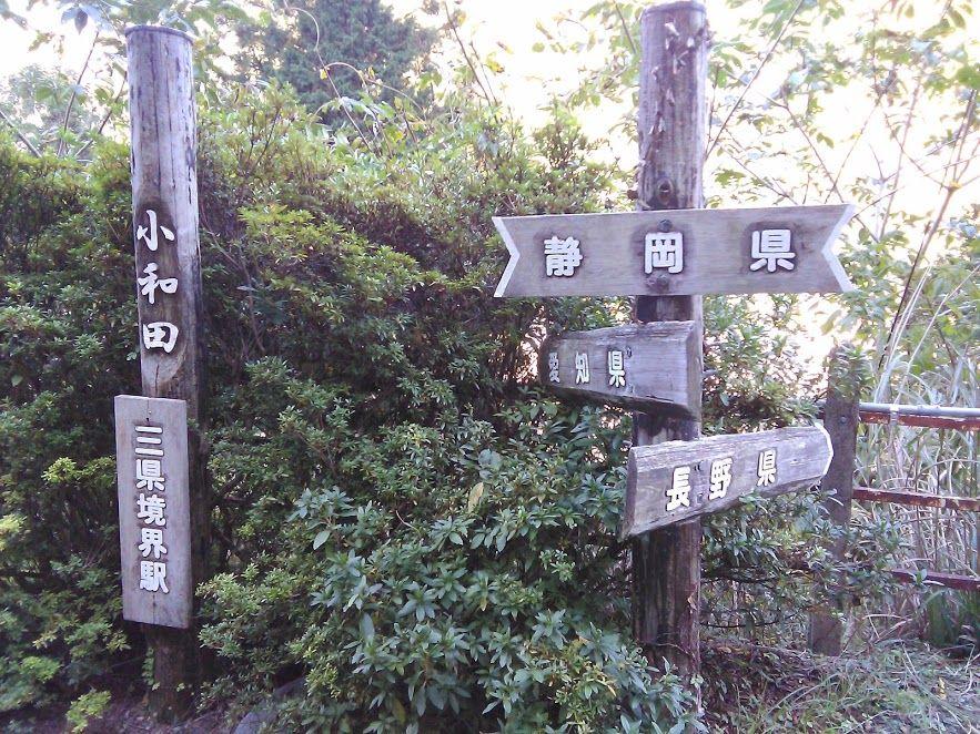 キングオブ秘境駅はココ!静岡県浜松市にある「小和田駅」!