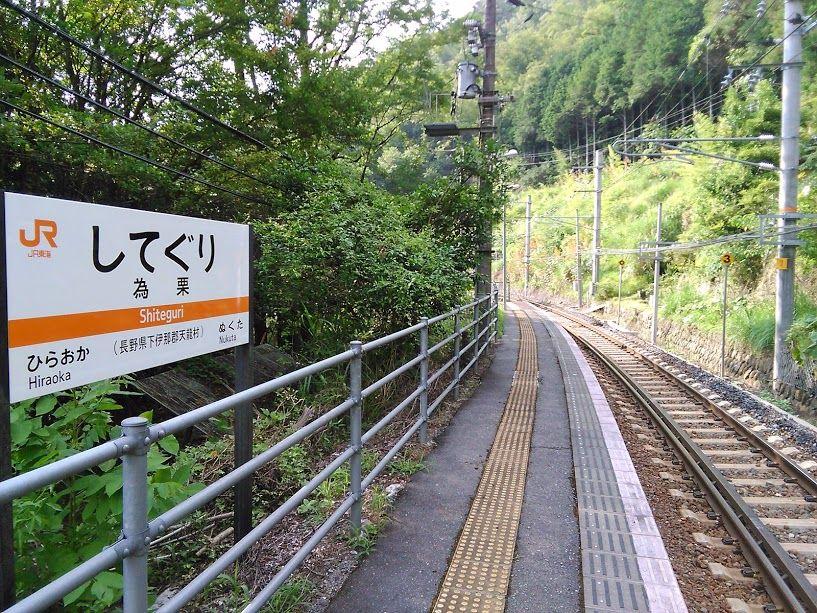 難読駅名「為栗駅」 急斜面に茶畑が広がる「中井侍駅」