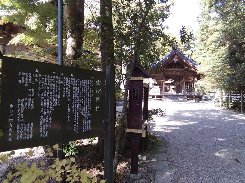 猿投祭りの会場にもなっている「猿投神社」を参拝