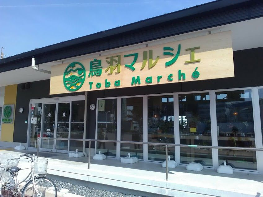 自作の海鮮丼や焼きガキを堪能!三重県鳥羽市「鳥羽マルシェ」
