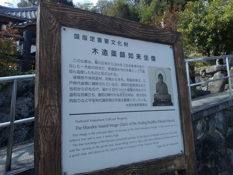 重要文化財の薬師如来像が安置される現在の美濃国分寺