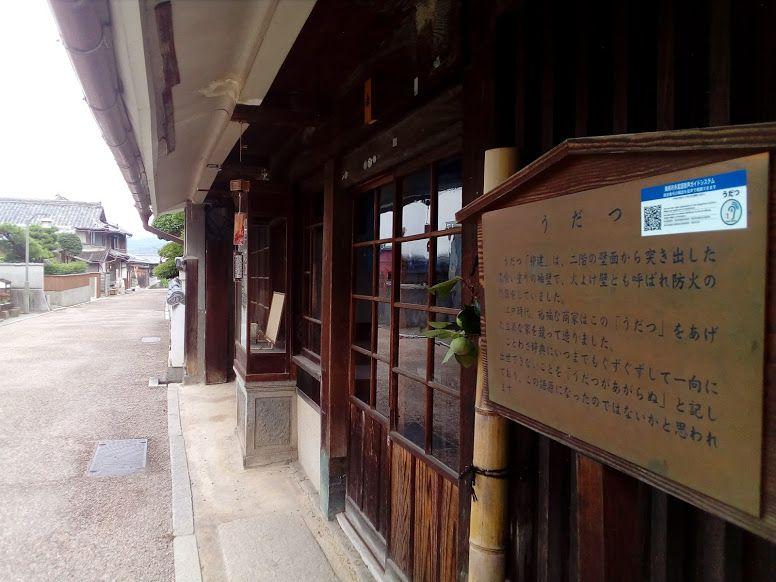美馬市脇町「うだつの町並み」の漆喰白壁の商家群