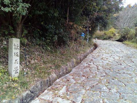 中山道・御嶽宿から細久手宿 石畳が残る趣深い岐阜の街道を歩く