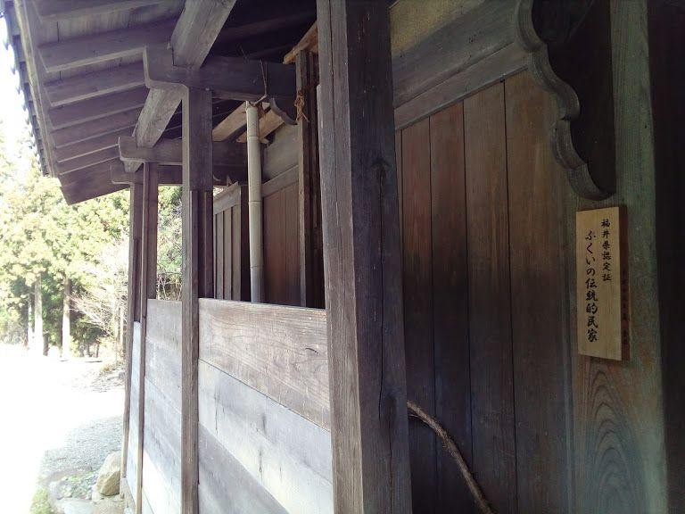 「ふくいの伝統的民家」に認定されている家屋