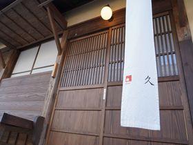 愛媛・内子の重伝建地区にある古民家宿「内子の宿 久」