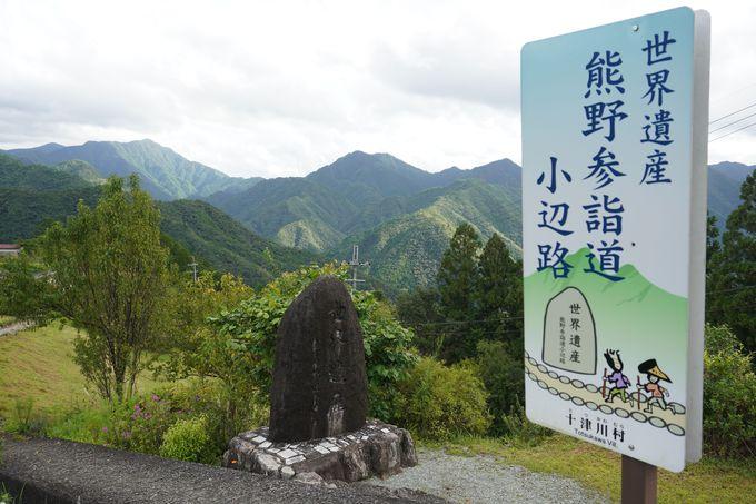 十津川温泉郷から歩くこと1時間 果無集落に到着