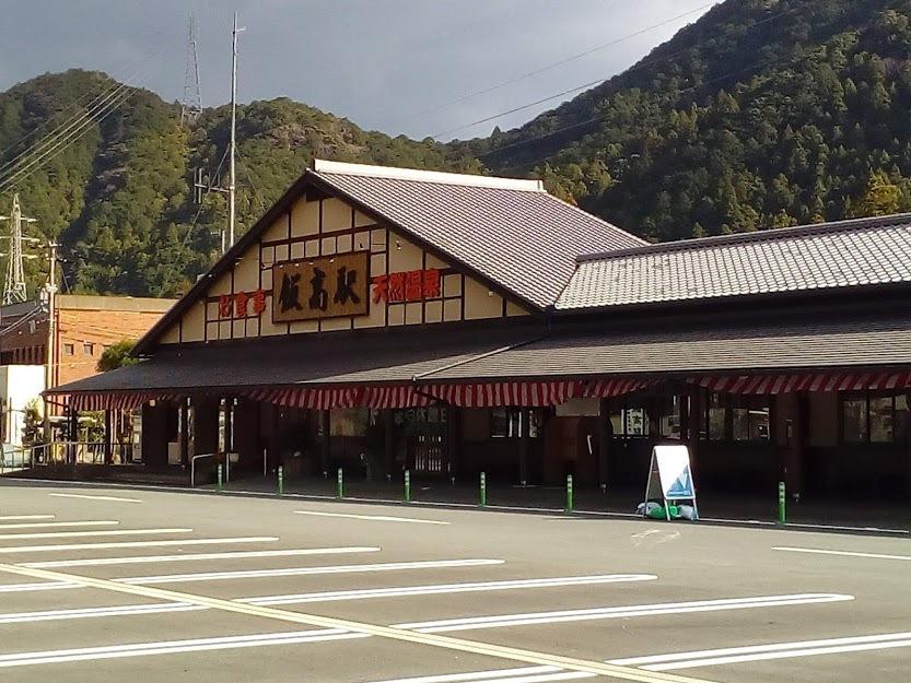 「道の駅 飯高駅」を拠点に歩きます