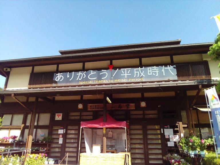 下呂温泉に向けて快走する県道58号にある「道の駅平成」