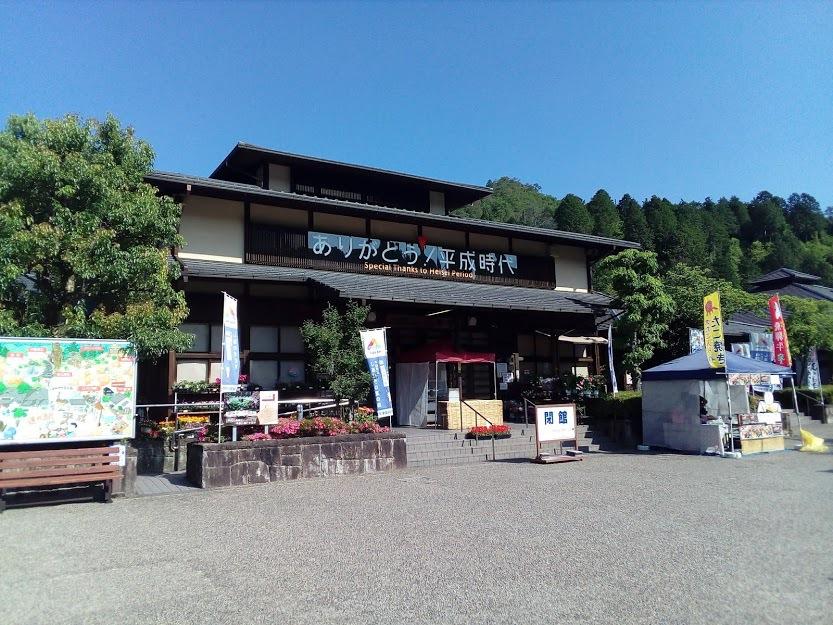 平成から令和への架け橋を渡る 岐阜県関市「道の駅平成」