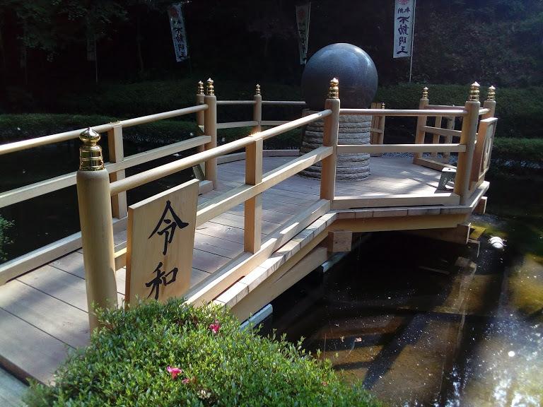 しあわせの架け橋を渡り、平成から令和の時代へ