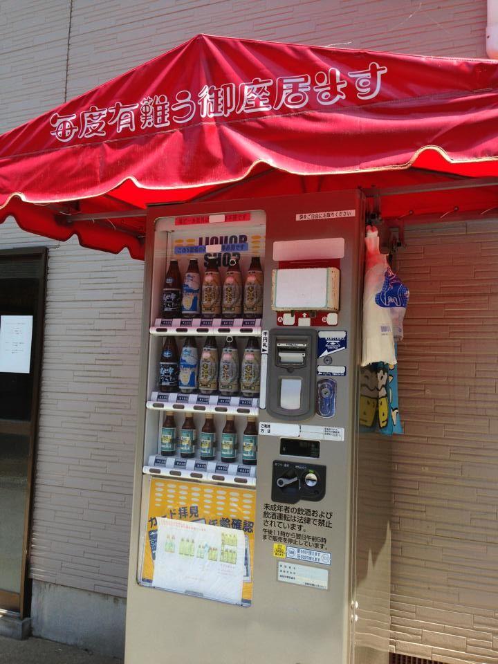 境内にある地ビールの看板と自動販売機(!)