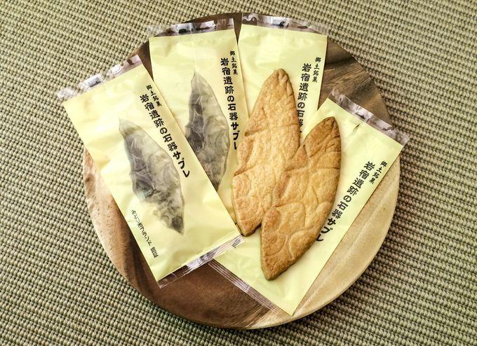 石器発見?地元の名菓「岩宿遺跡の石器サブレ」がお勧めだ!