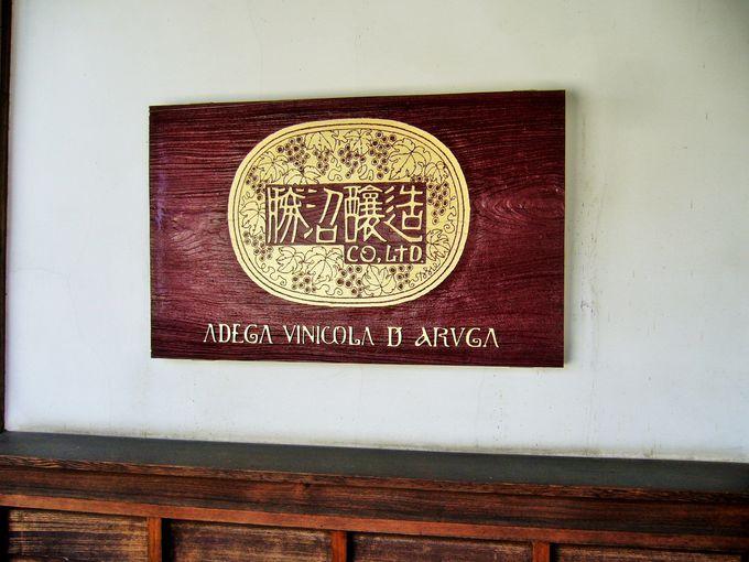 日本のラグジュアリーブランド「アルガブランカ」で世界に挑戦する「勝沼醸造」