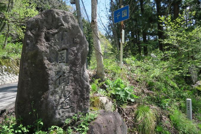 かつて牛が往来した石仏見守る「塩の道」に出発