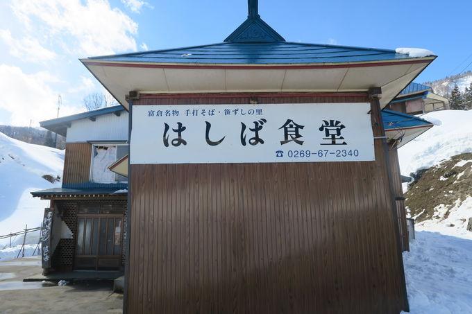 """ご当地名物・幻のそば""""富倉そば""""を「はしば食堂」で味わう"""
