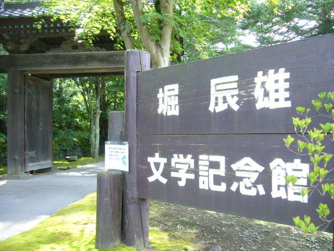 追分を愛した作家、堀辰雄の生涯と文学の背景を知る