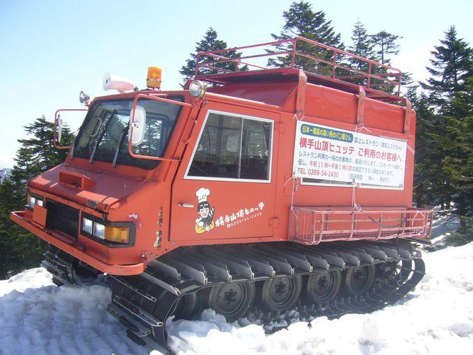 待ち合わせの目印は、渋峠ホテル前の赤い雪上車。