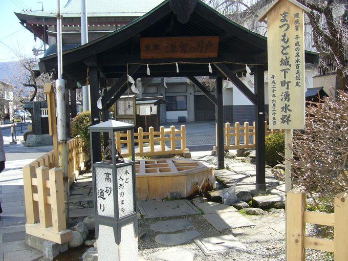 松本は今なお水のまち、清らかな水を地下にたくわえた街