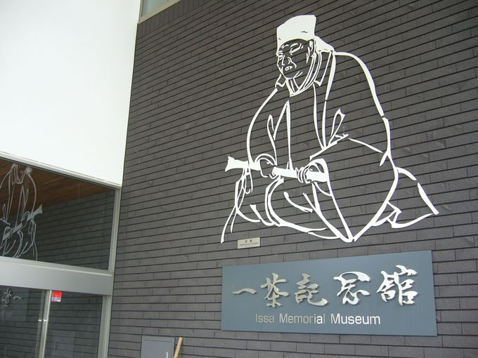 日常を一句に凝縮させた市井の俳人・一茶を知るモダンな博物館