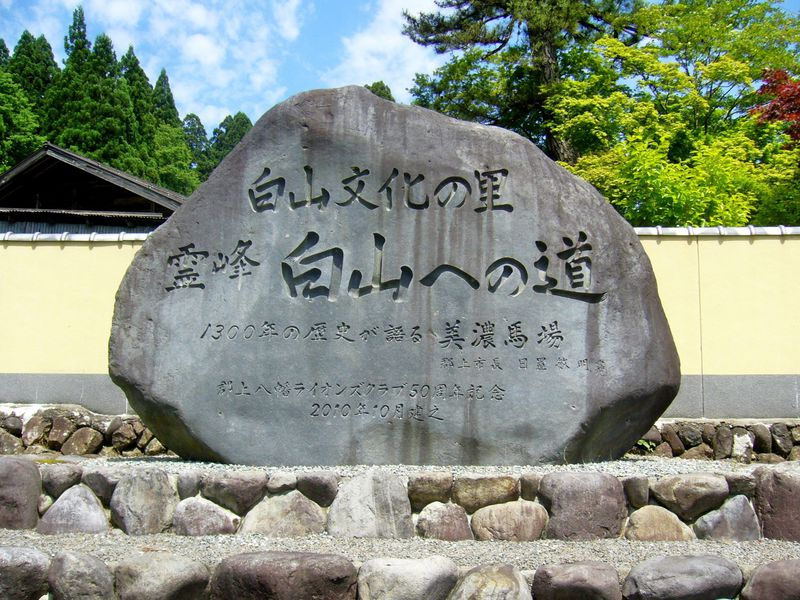 岐阜県郡上市白鳥町で「白山美濃禅定道」を辿り白山文化と出会う
