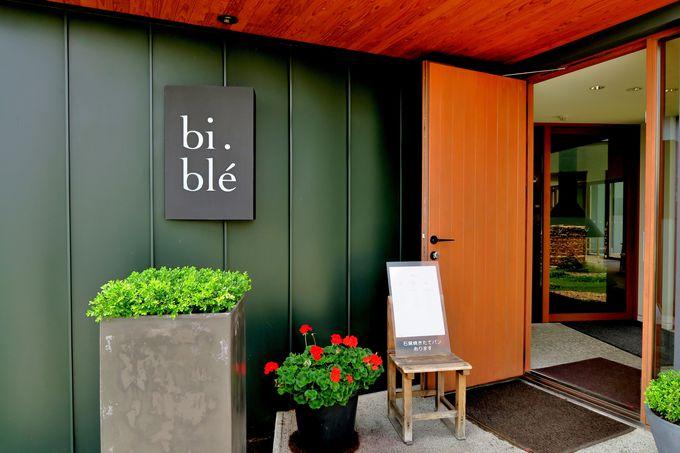 美瑛の風景と野菜を満喫するレストラン「ビブレ」