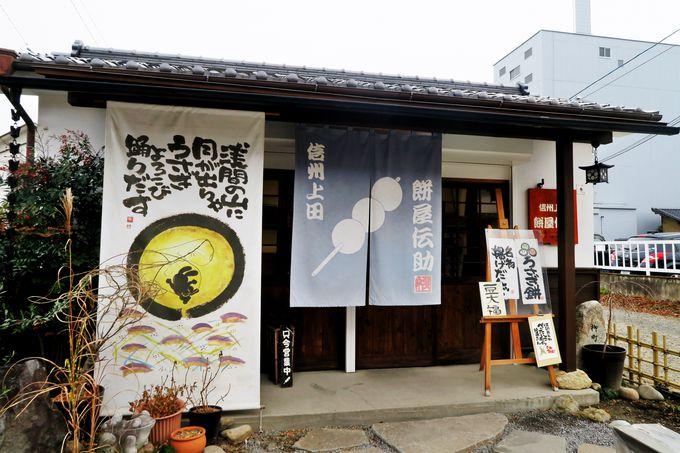 柳町に丸くて可愛らしい、うさぎの大行進!「餅屋伝助」