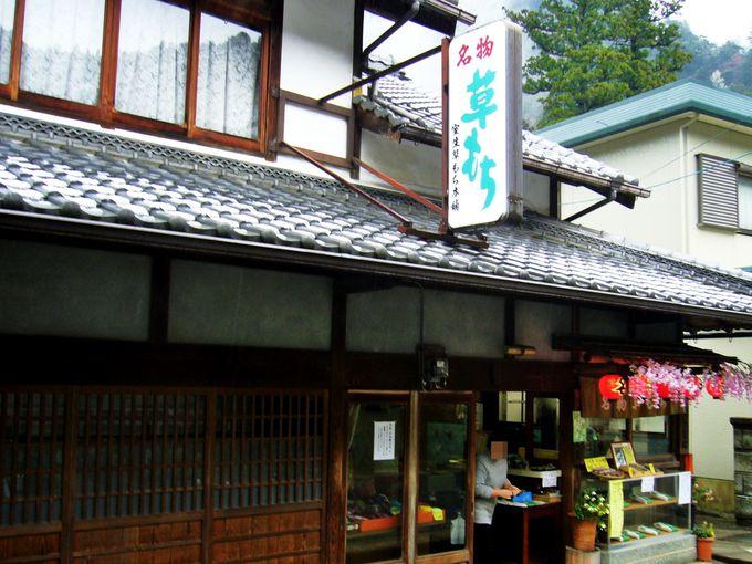 室生寺参拝の疲れを癒す参道に並ぶ草もち店
