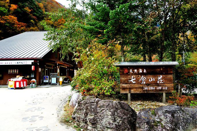 高瀬ダムの拠点「七倉山荘」で一息