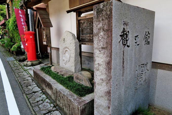 門谷の鳳来寺表参道「歴史が歩いた坂道」