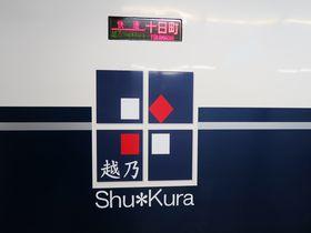 新潟「越乃Shu*Kura」は日本海を肴に地酒を味わうリゾート列車