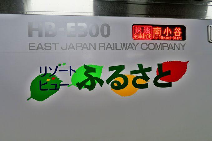 「リゾートビューふるさと」は信州を満喫する展望列車