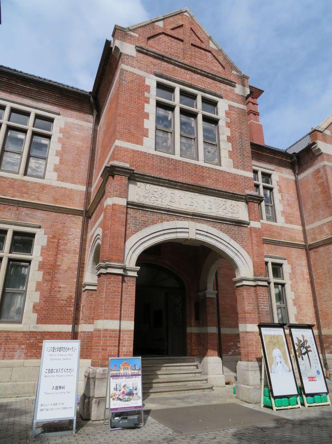 大学博物館になった「ハリス理化学館」