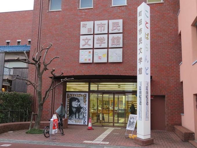 「町田市民文学館ことばらんど」
